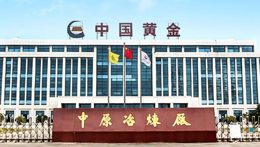河南中原黃金冶煉廠有限責任公司