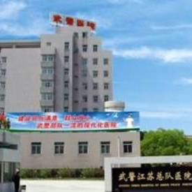 武警江苏省总队医院