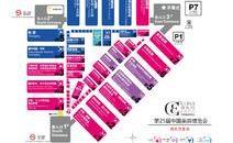2020上海美博会展馆布局图
