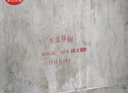 GH3030(GH30)Nimonic 75A高溫合金