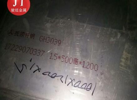 GH3039(GH39)固溶強化合金
