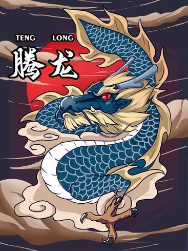 中国风腾龙 Chinese style tenglong__I0101026QTW