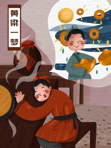 成语故事之黄粱一梦 The story of an idiom is a dream__I0801001QTW