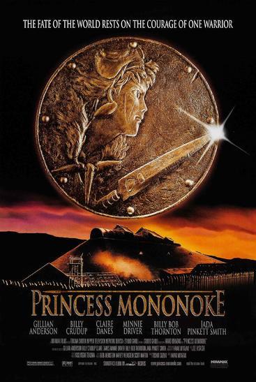 幽灵公主 Mononoke hime (1997)