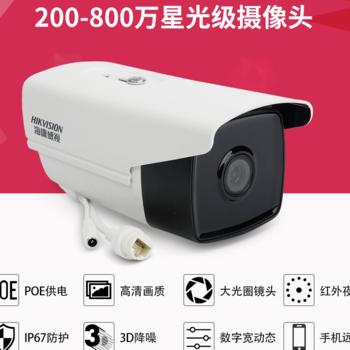 海康威視攝像頭,海康威視攝像頭安裝,別墅監控安裝,超市攝像頭安裝公司