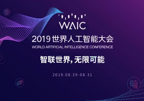 2019世界人工智能大会隆重开幕,bwin必赢在线国际将乘风而行连接智能世界