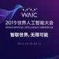 2019世界人工智能大会隆重开幕,莱蒙国际将乘风而行连接智能世界