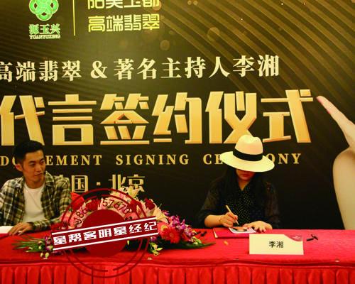 李湘签约仪式,李湘代言费