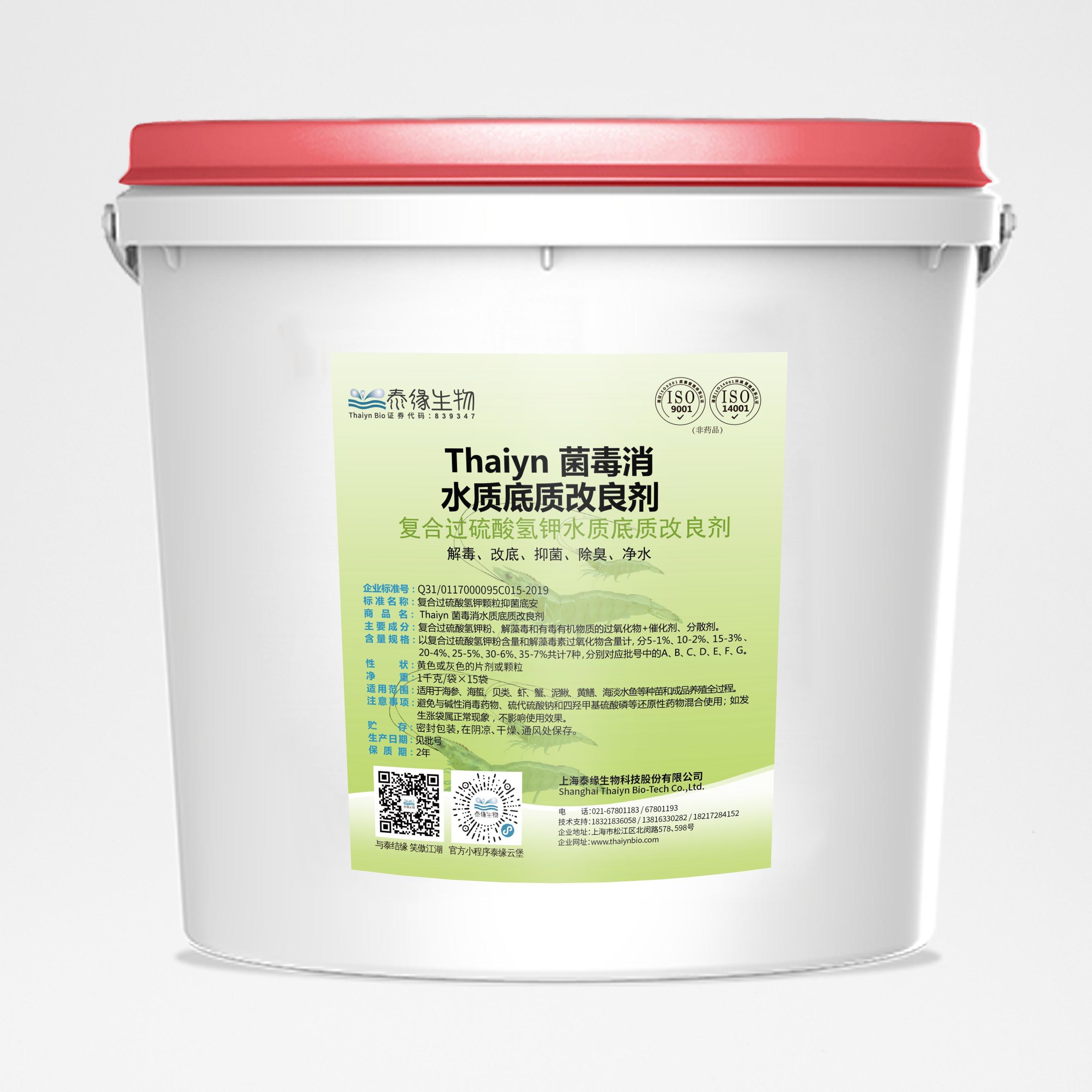 菌毒消水质底质改良剂-桶贴.jpg