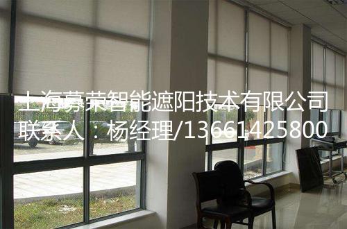 办公电动窗帘,上海募荣智能遮阳技术有限公司
