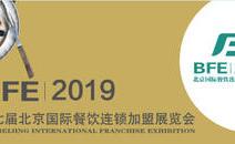 重磅|BFE2019北京连锁加盟展门票免费获取啦!!!