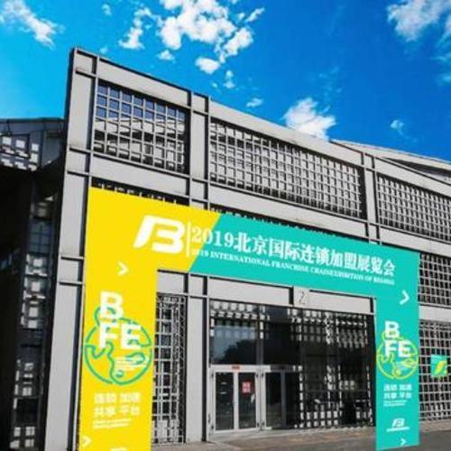 BFE|2019北京国际连锁加盟展览会(秋季)