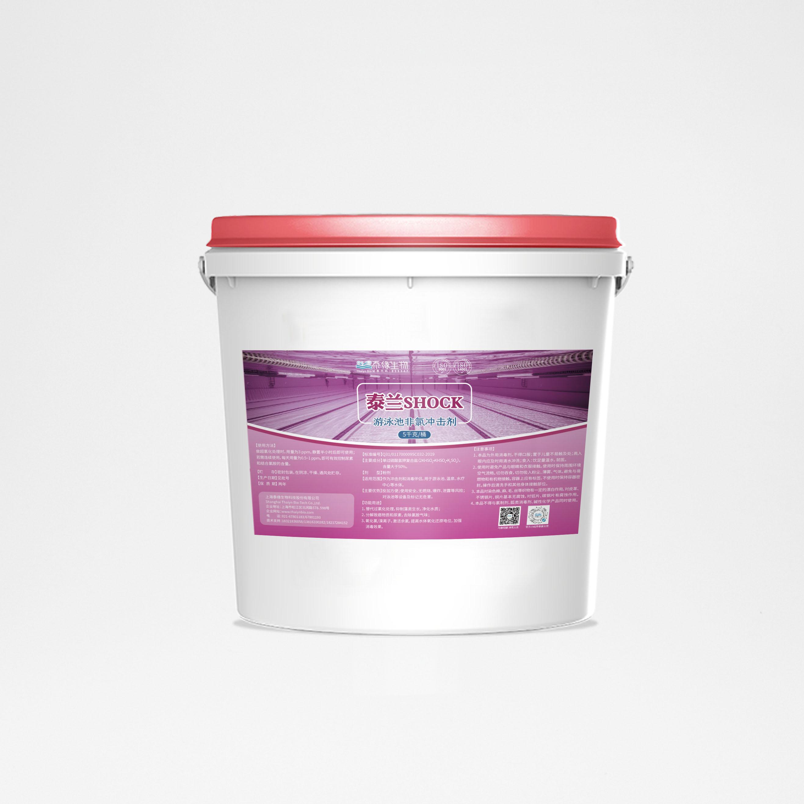 泰兰shock-泳池-桶贴.jpg