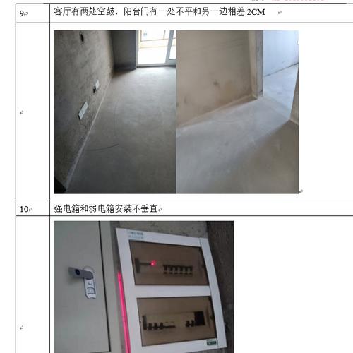 上海监理毛坯房验收