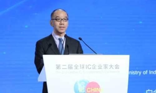 乔跃山出席第二届全球IC企业家大会暨IC China 2019开幕式并致辞