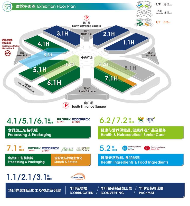 2020上海加工包装展propak展馆平面图