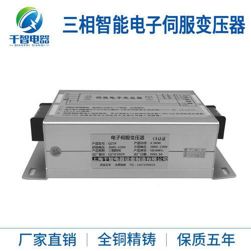 三相智能电子伺服变压器