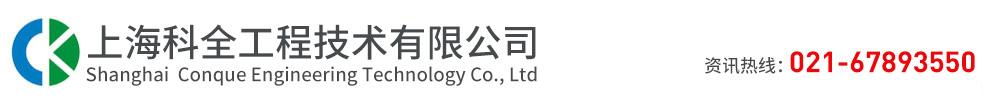 上海科全工程技術有限公司