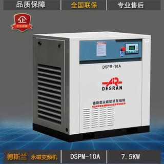 德斯兰空压机DSPM10A永磁变频螺杆压缩机维修保养配件7.5KW空压机