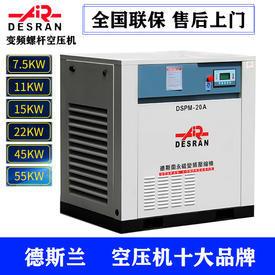 德斯兰永磁变频螺杆机DSPM-20A工业级15KW空气压缩机配件过滤器