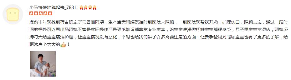 上海月嫂培训