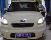 南京汽車燈光升級改裝  南京藍精靈改燈 起亞秀爾改汽車大燈