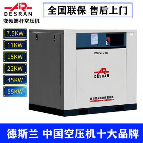 德斯兰永磁变频空压机123立方DSPM-30A22kw工业螺杆式压缩机配件