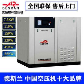 德斯兰螺杆空压机DSPM-75A机油滤芯工业级大型55KW空气压缩机维修