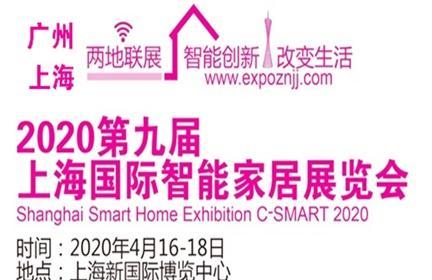 智能家居展览会2020第九届上海国际智能家居展览会