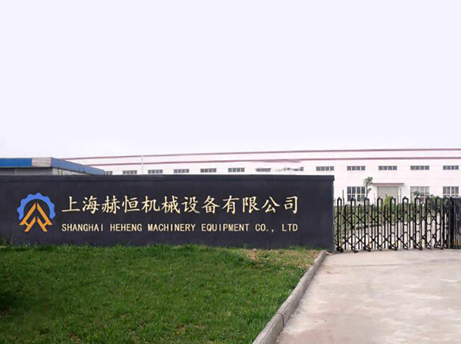 上海赫恒机械设备有限公司