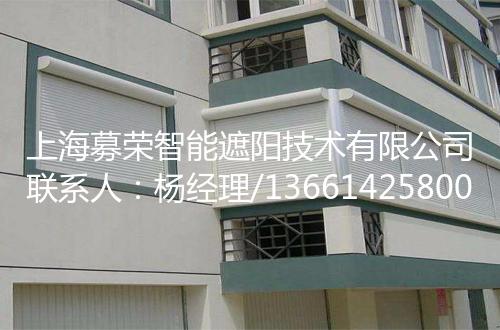 电动卷闸窗,上海募荣智能遮阳技术有限公司