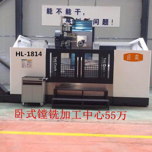 HL1814卧式镗铣加工中心.jpg