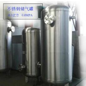 申江不锈钢储气罐0.3 1 5 6立方8 10 13公斤压力容器空压机储气罐SUS304