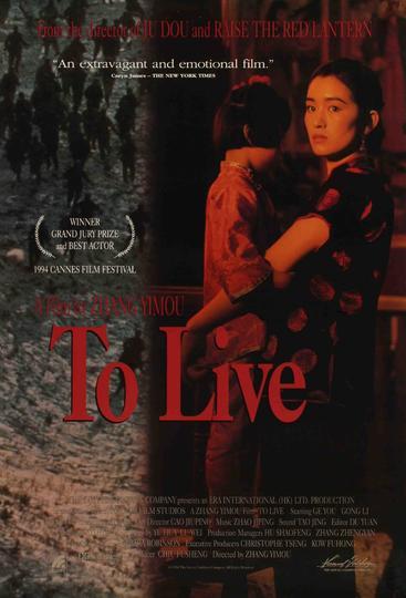 活着 To Love (1994)