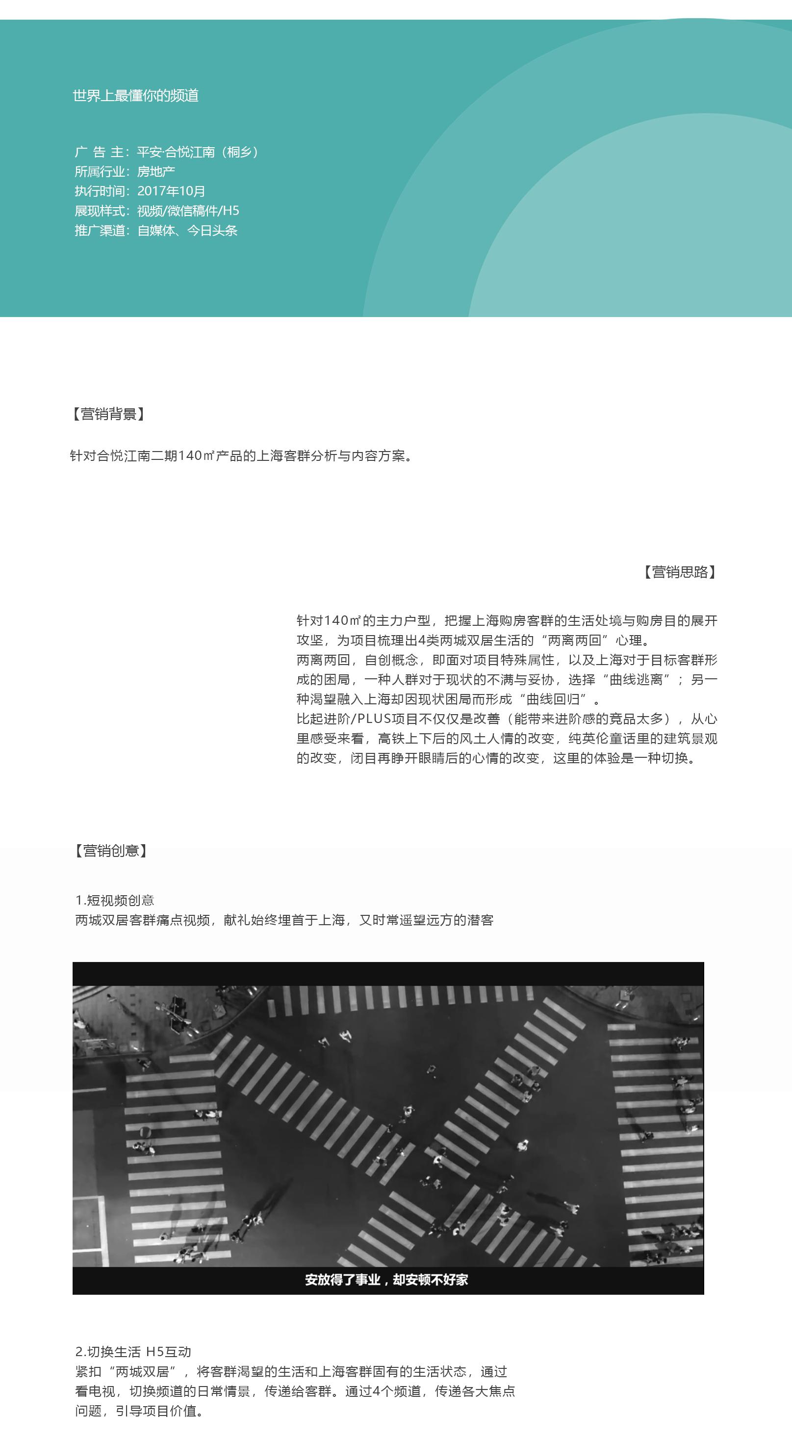 案例山鼎儿童王国_01