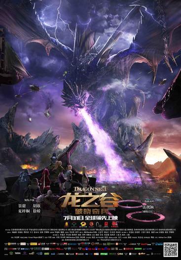 龙之谷:破晓奇兵 (2014)