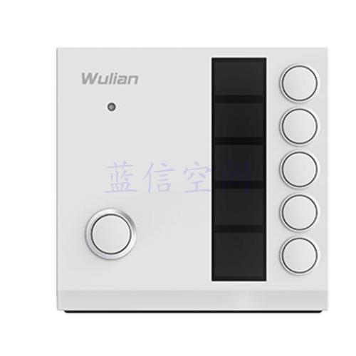 WULIAN-六路场景开关