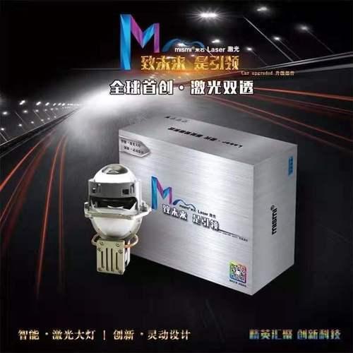 米石激光透镜 第二代