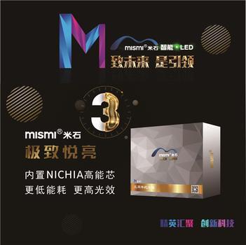 米石LED M3 三周年纪念版
