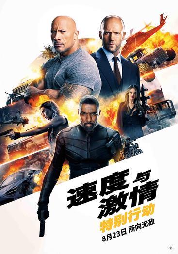 速度与激情:特别行动 Fast & Furious Presents Hobbs & Shaw (2019)