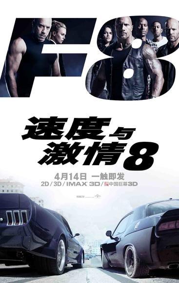 速度与激情8 The Fate of the Furious (2017)