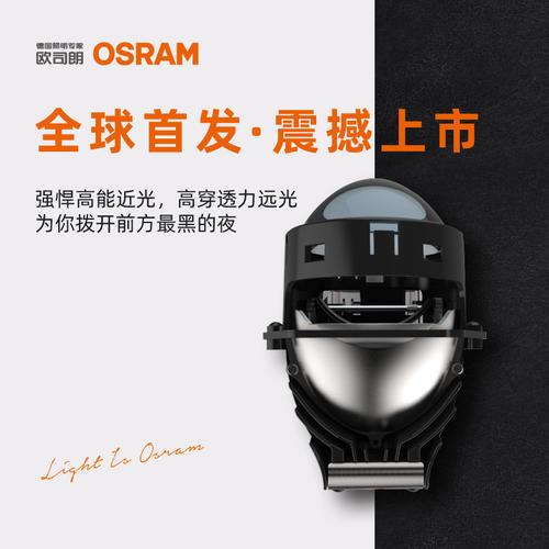 欧司朗LEDriving CBI 透镜