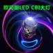「欧司朗LED CBI套装」欧司朗OSRAM LED大灯双光透镜模组