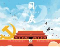 热烈庆祝祖国七十华诞,林音祝您国庆快乐!