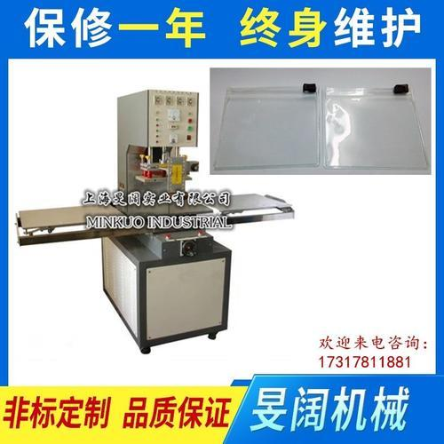 PVC包裝袋焊接機