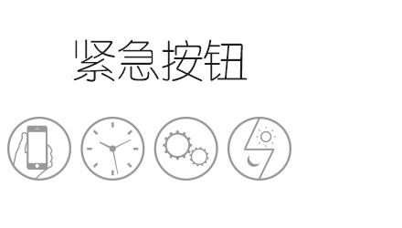 紧急按钮03型