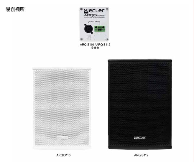 ECLER(藝格)箱式音箱