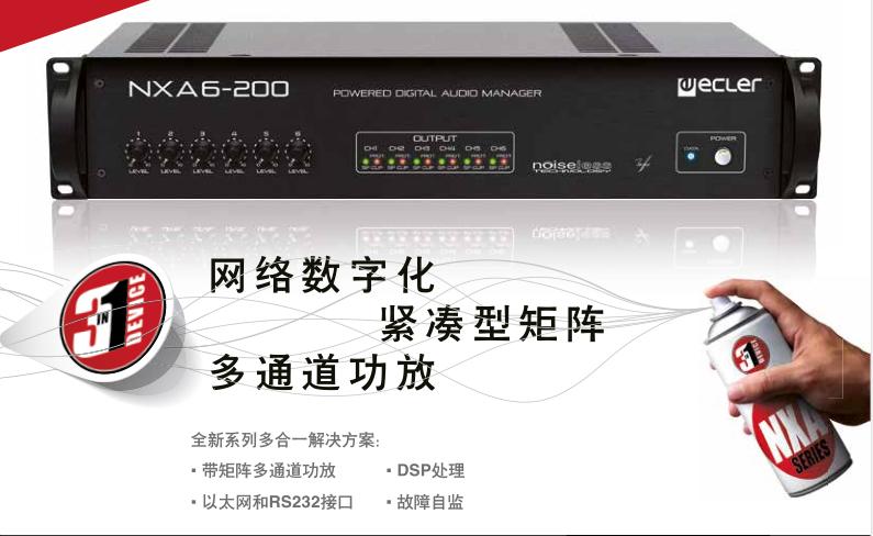 ECLER(艺格)数字音频管理器