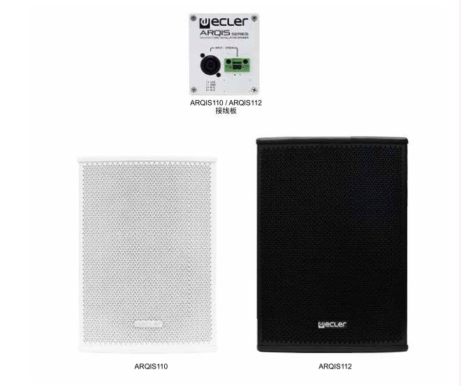 ECLER(艺格)箱式音箱
