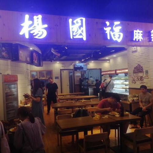 专卖店,餐厅料理店设计烧烤店装修设计,全国连锁加盟店设计